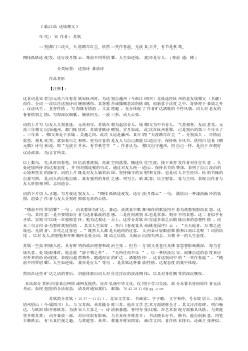 《临江仙 送钱穆父》(北宋.苏轼)原文翻译、注释和赏析
