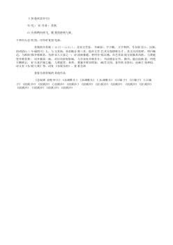 《李委吹笛并引》(北宋.苏轼)原文翻译、注释和赏析