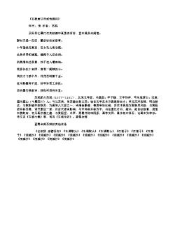 《孔毅甫以诗戒饮酒问》(北宋.苏轼)原文翻译、注释和赏析
