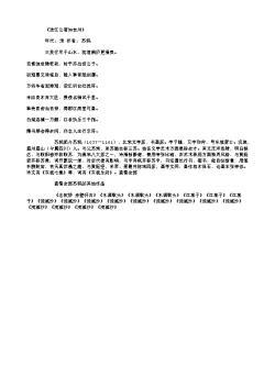 《送江公著知吉州》(北宋.苏轼)原文翻译、注释和赏析