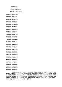 《监试呈诸试官》(北宋.苏轼)原文翻译、注释和赏析