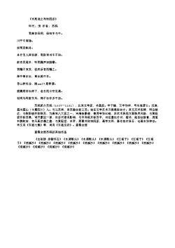 《书晁说之考牧图后》(北宋.苏轼)原文翻译、注释和赏析