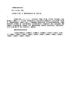 《再赠常州报恩长老》(北宋.苏轼)原文翻译、注释和赏析