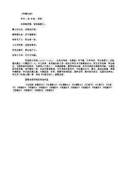 《和陶乞食》(北宋.苏轼)原文翻译、注释和赏析