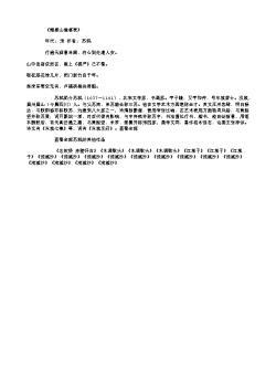 《赠惠山僧惠表》(北宋.苏轼)原文翻译、注释和赏析