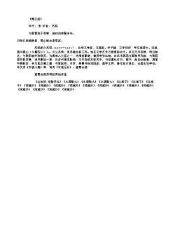 《赠王寂》(北宋.苏轼)原文翻译、注释和赏析