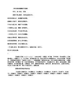 《再次韵赵德麟新开西湖》(北宋.苏轼)原文翻译、注释和赏析