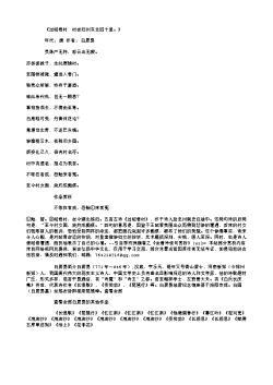 《过昭君村 村在归州东北四十里。》(北宋.苏轼)原文翻译、注释和赏析