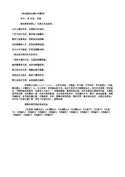 《再过超然台赠太守霍翔》(北宋.苏轼)原文翻译、注释和赏析