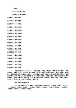 《元修菜》(北宋.苏轼)原文翻译、注释和赏析