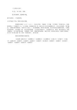 《五禽言五首》(北宋.苏轼)原文翻译、注释和赏析