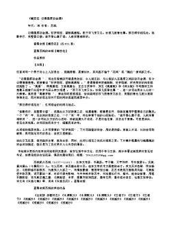 《蝶恋花·记得画屏初会遇》(北宋.苏轼)原文翻译、注释和赏析