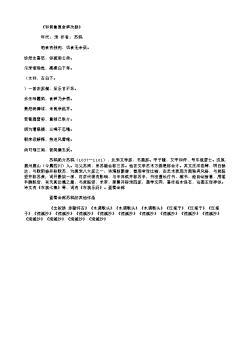 《和黄鲁直食笋次韵》(北宋.苏轼)原文翻译、注释和赏析
