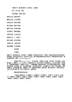 《昭陵六马,唐文皇战马也,琢石象之,立昭陵》(北宋.苏轼)原文翻译、注释和赏析