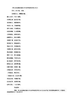 《李公择过高邮见施大夫与孙莘老赏花诗忆与仆》(北宋.苏轼)原文翻译、注释和赏析