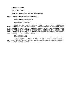 《减字木兰花·娇多媚》(北宋.苏轼)原文翻译、注释和赏析