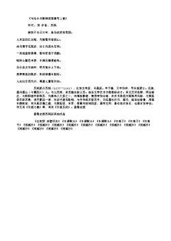 《与毛令方尉游西菩提寺二首》(北宋.苏轼)原文翻译、注释和赏析