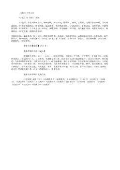 《戚氏·玉龟山》(北宋.苏轼)原文翻译、注释和赏析