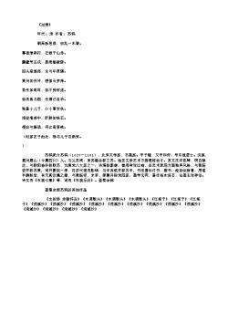 《过淮》(北宋.苏轼)原文翻译、注释和赏析