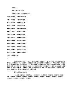《游径山》(北宋.苏轼)原文翻译、注释和赏析