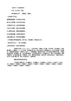 《四月十一日初食荔支》(北宋.苏轼)原文翻译、注释和赏析