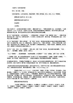 《如梦令·为向东坡传语》(北宋.苏轼)原文翻译、注释和赏析