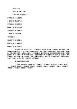《子由生日》(北宋.苏轼)原文翻译、注释和赏析