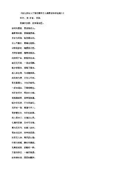 《伯父送先人下第归蜀诗云人稀野店休安枕路入》(北宋.苏轼)原文翻译、注释和赏析