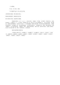 《石鼻城》(北宋.苏轼)原文翻译、注释和赏析