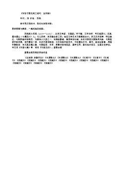 《和张子野见寄三绝句 过旧游》(北宋.苏轼)原文翻译、注释和赏析