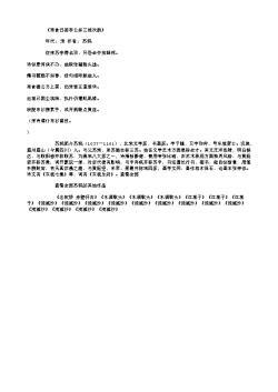 《寒食日答李公择三绝次韵》(北宋.苏轼)原文翻译、注释和赏析