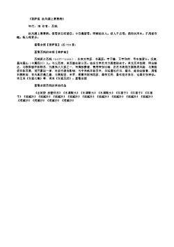《菩萨蛮·秋风湖上萧萧雨》(北宋.苏轼)原文翻译、注释和赏析