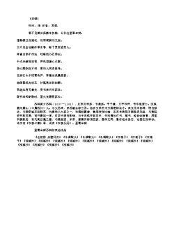 《豆粥》(北宋.苏轼)原文翻译、注释和赏析