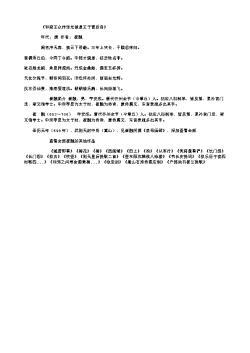 《和梁王众传张光禄是王子晋后身》(北宋.苏轼)原文翻译、注释和赏析