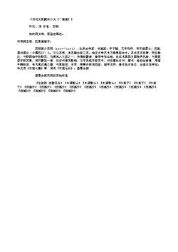 《书刘文所藏宗少文《一笔画》》(北宋.苏轼)原文翻译、注释和赏析