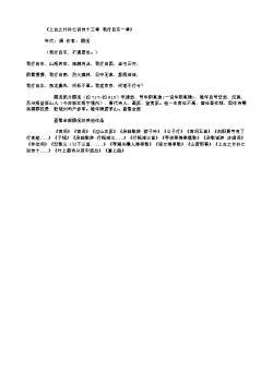 《上古之什补亡训传十三章·我行自东一章》(北宋.苏轼)原文翻译、注释和赏析