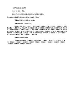 《减字木兰花·贤哉令尹》(北宋.苏轼)原文翻译、注释和赏析