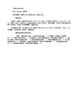 《渡汝水向太和山》(北宋.苏轼)原文翻译、注释和赏析