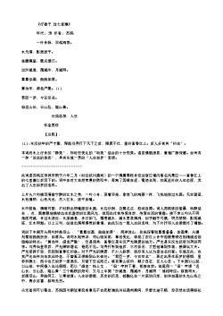 《行香子 过七里濑》(北宋.苏轼)原文翻译、注释和赏析