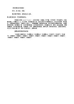 《黄州春日杂书四绝》(北宋.苏轼)原文翻译、注释和赏析