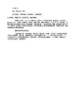 《入剑门》(北宋.苏轼)原文翻译、注释和赏析
