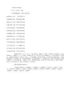 《清远舟中寄耘老》(北宋.苏轼)原文翻译、注释和赏析
