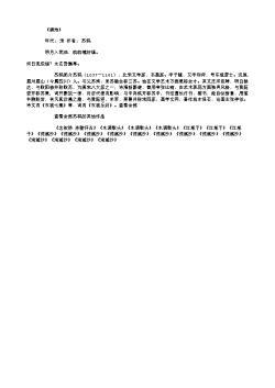《横池》(北宋.苏轼)原文翻译、注释和赏析