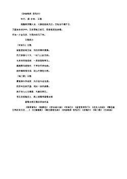 《杂曲歌辞·苦热行》(北宋.苏轼)原文翻译、注释和赏析