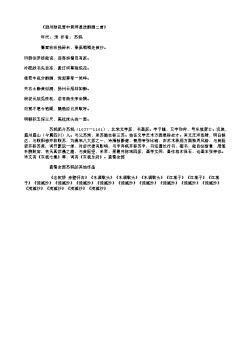 《泗州除夜雪中黄师是送酥酒二首》(北宋.苏轼)原文翻译、注释和赏析