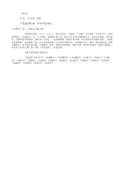 《莲龟》(北宋.苏轼)原文翻译、注释和赏析