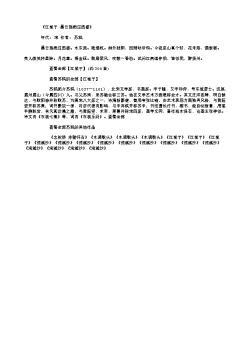 《江城子·墨云拖雨过西楼》(北宋.苏轼)原文翻译、注释和赏析
