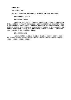 《调笑令·渔父》(北宋.苏轼)原文翻译、注释和赏析
