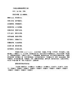 《宋复古画潇湘晚景图三首》(北宋.苏轼)原文翻译、注释和赏析