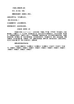 《饮湖上初晴后雨二首》(北宋.苏轼)原文翻译、注释和赏析